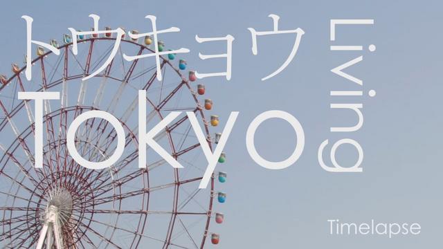 Tokyo Living 2012