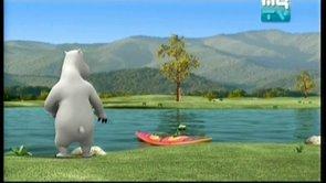 Bernard Bear #6