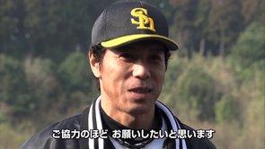 福岡ソフトバンク、春季キャンプ始動!!リベンジへ先発ローテ確立が優勝へのキー!?