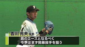 北海道日本ハム、復活に懸ける男と新戦力投手陣特集!!