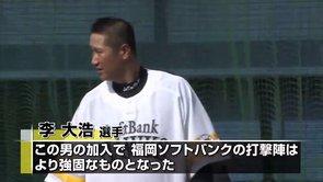 12球団No.1の攻撃陣を誇る福岡ソフトバンク、更なる補強で盤石の体制へ