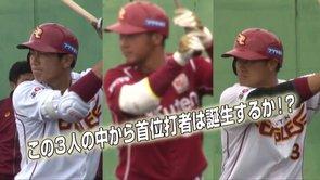 超大物助っ人・ユーキリス合流に大きな刺激を受ける、楽天野手陣に注目!!
