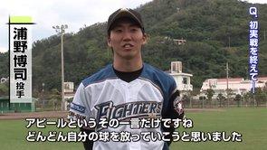 北海道日本ハムのルーキー実戦初登場とベテラン投手陣に注目!!