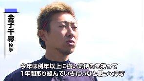 猛アピールの若手選手達とエース・金子千尋投手の仕上がりがオリックス浮上の鍵!!