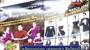 Cambodia Super Model Interview [22-03-2014]
