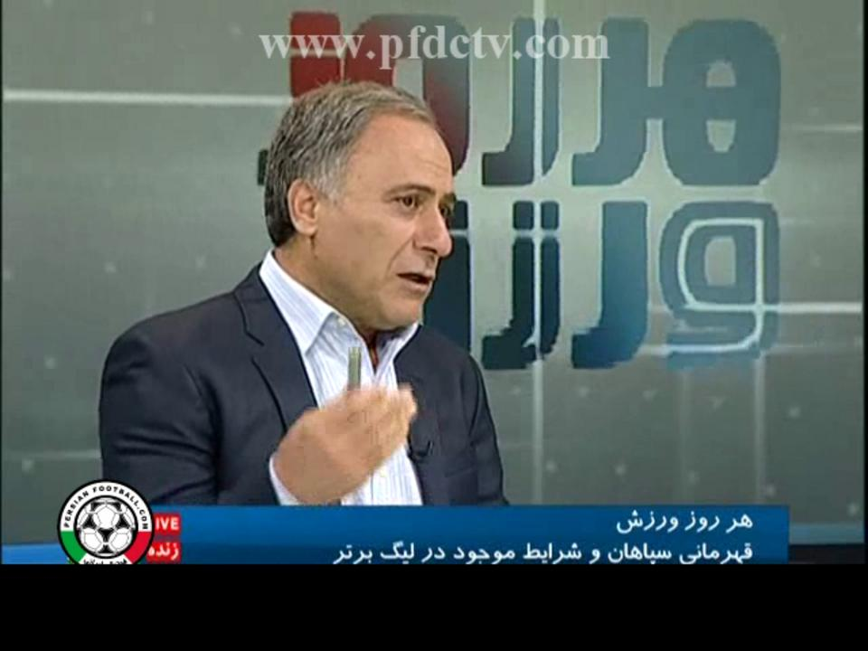 Interview with Alireza Rahimi – Sepahan Chairman (6/1/2012) | Har Rooz Varzesh