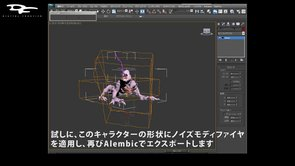 Introduction to Alembic for 3ds Max (Japanese ver)