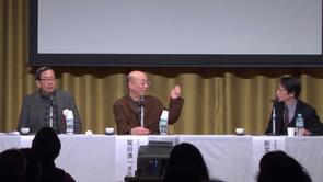 新春アート大講演会「美意識の変容」 シンポジウム