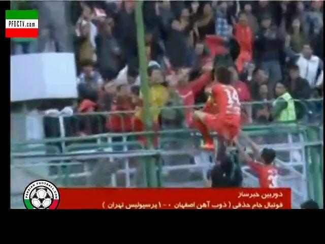 Doorbin Khabarsaz | Zob Ahan 0-1 Perspolis | Hazfi 12/13