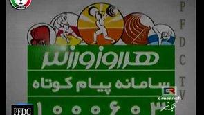 Har Rooz Varzesh – Esteghlal vs Al Hilal