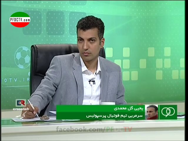 Interview with Golmohammadi – after Hazfi final 2013