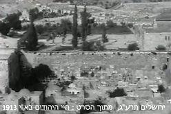 סרטון נדיר: ירושלים לפני 100 שנה • צפו