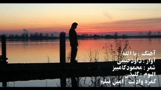 Ya Allah - Dawood Habibi 2011 Full HD