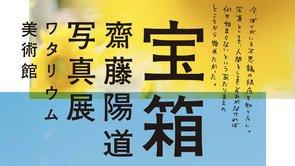 「齋藤陽道 宝箱展」(日本語字幕付き)