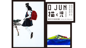 「O JUN — 描く児」
