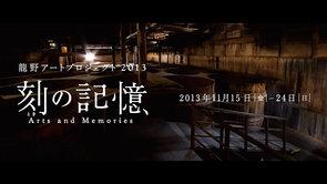 「龍野アートプロジェクト2013 刻の記憶 Arts and Memories」